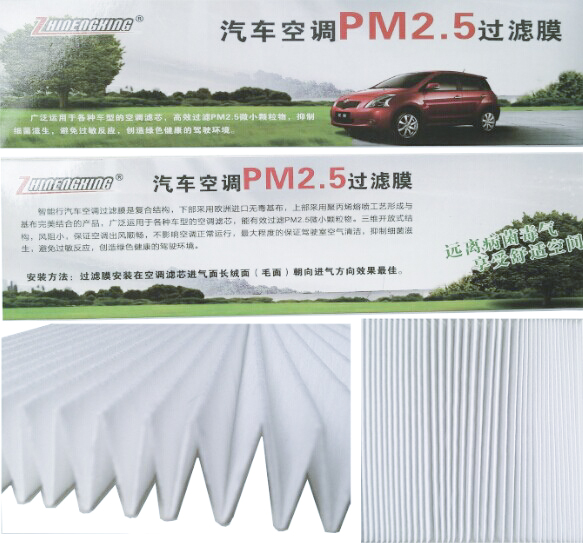 PM2.5汽车空调过滤膜
